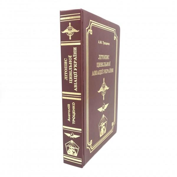 Book Chronicle of Civil Aviation of Ukraine