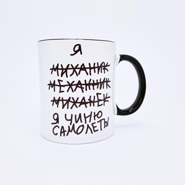 Cup Mechanic