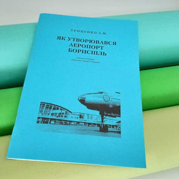 """Book """"How was Boryspil airport built?"""""""